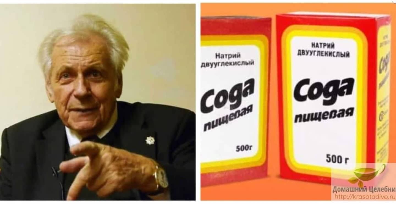 Սոդան 21-րդ դարի դեղամիջոց. Պրոֆեսոր Նեումիվակին