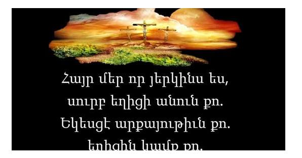 Հայր մեր աղոթքի գաղտնիքը որի մասին մասին քչերը գիտեն. Այն Աստծո խոսքն է